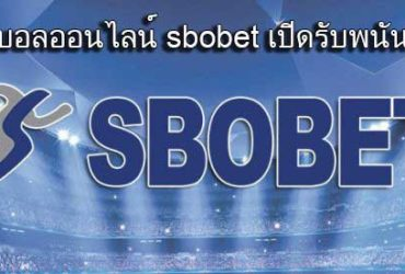 sbobet_all_world